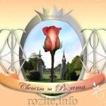 тапети за десктопа с рози