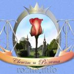кралицата на цветята на десктопа